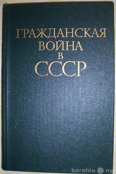 Продам Гражданская война в СССР в 2-х томах