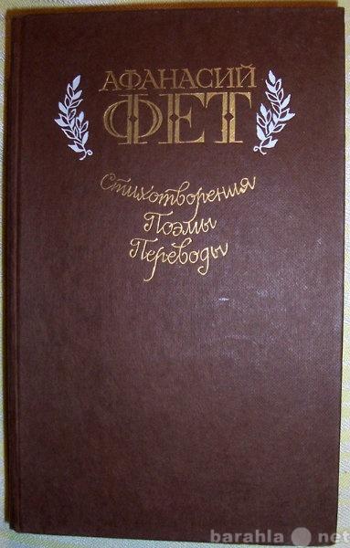 Продам: А Фет Сочинения в 2-х томах