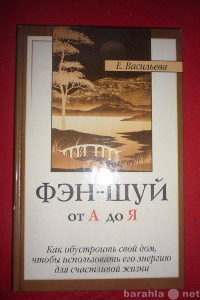 Продам Книги Фэн-шуй + подарок