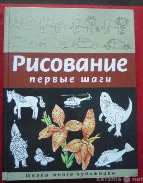 Продам Рисование для детей первые шаги