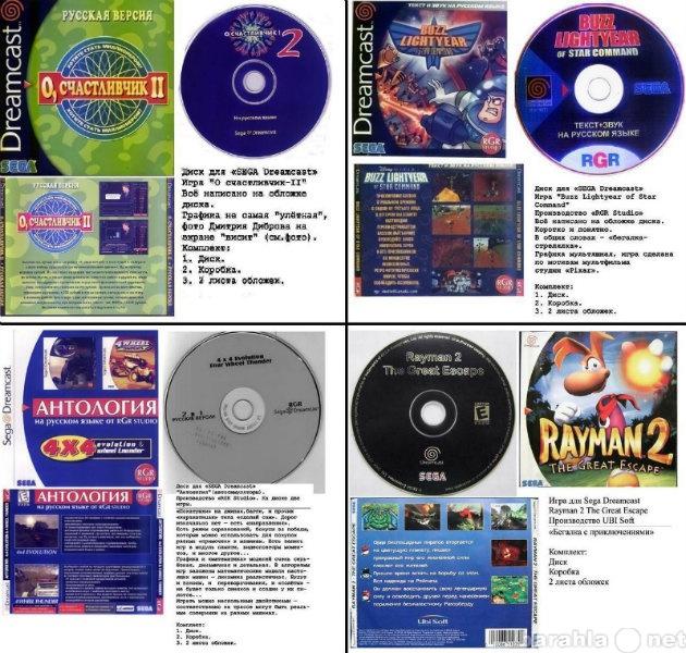 "Продам Диски для приставки ""Sega Dreamcast"