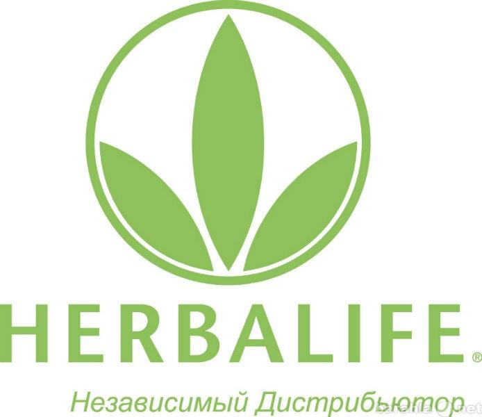 """Продам: Продукция компании """"Herbalife"""""""