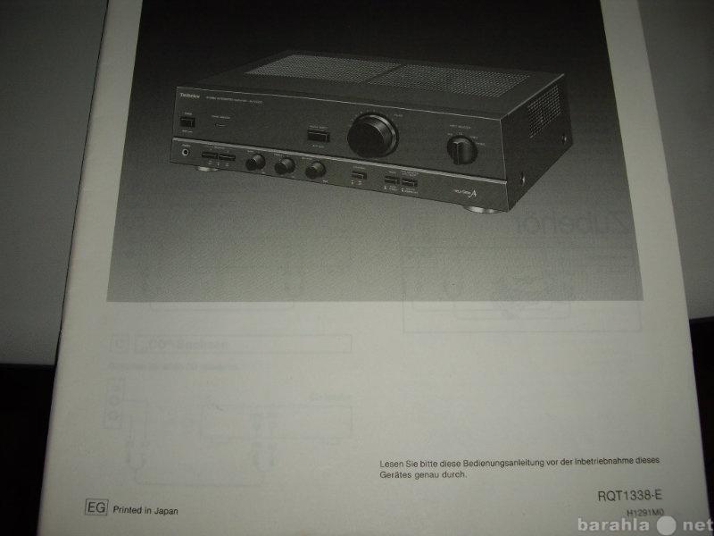 Продам: Инструкция усилителя ;Technics