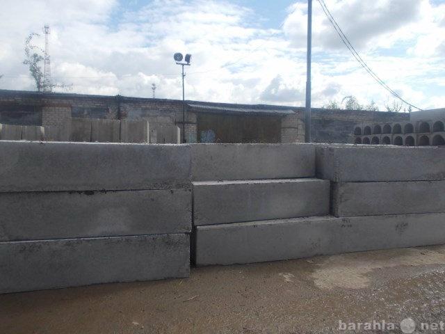 Продам блок фундаментный от производителя