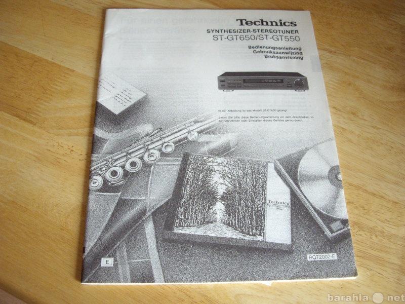 """Продам: Инструкция тюнера """"Technics ST-GT6"""