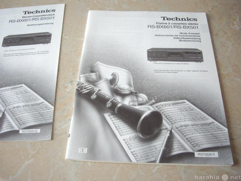 Продам: Инструкция на кассетную деку Techn
