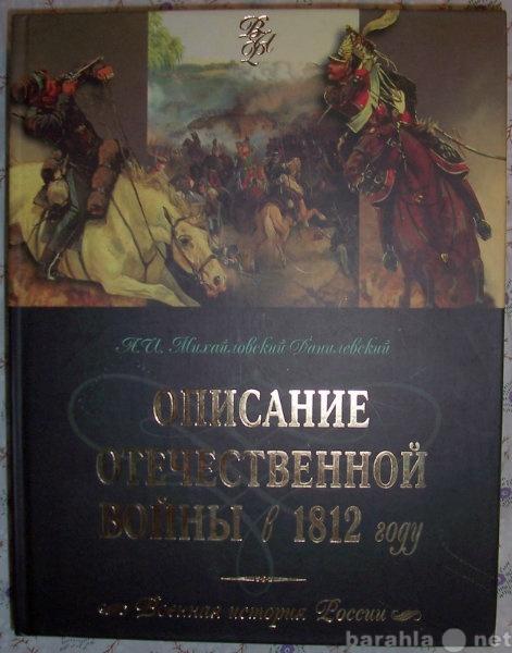 Продам Описание отечественной войны в 1812 году