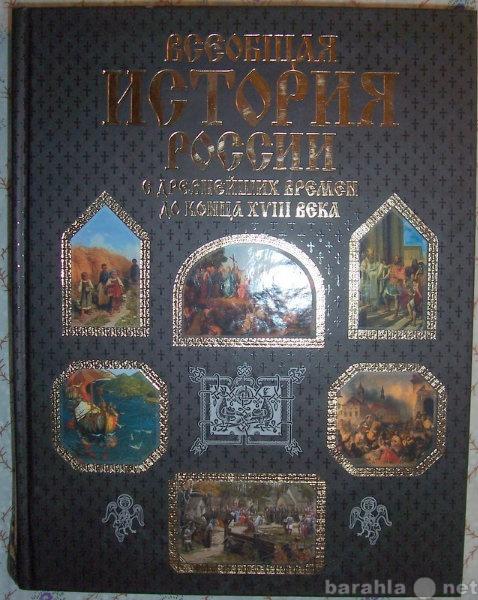 Продам Всеобщая история России