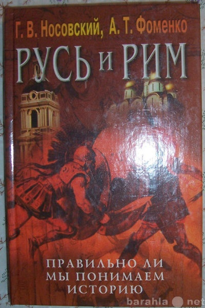 Продам Русь и Рим в 5-и книгах