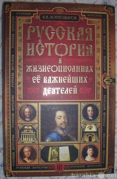 Продам Н Н Костомаров Русская итория в 3-х тома