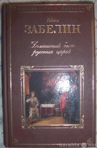 Продам И Забелин Домашний быт русских царей