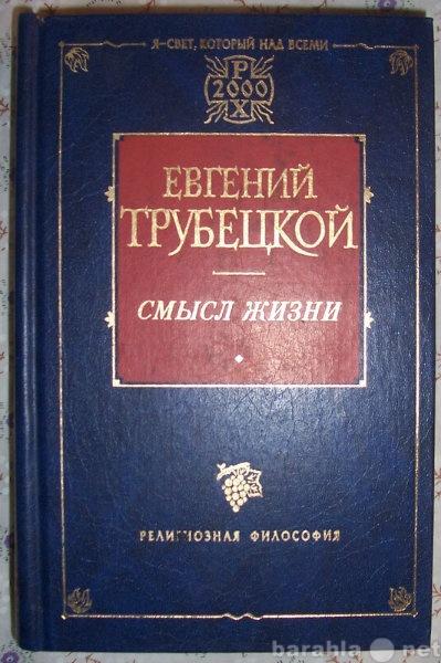 Продам Евгений Трубецкой Смысл жизни