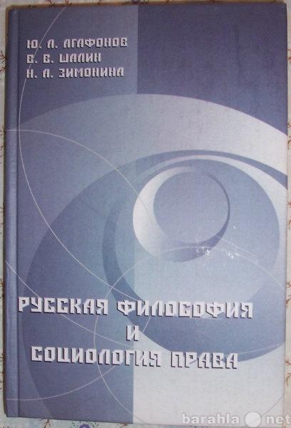 Продам: Русская философия и социология права