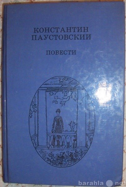 Продам: Константин Паустовский Повести