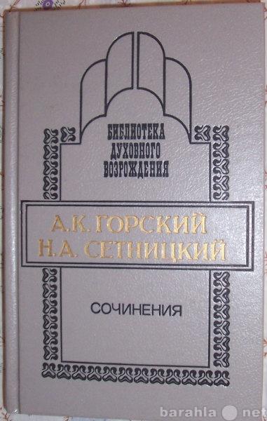 Продам А Горский, Н Сетницкий Сочинения