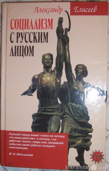 Продам: Социализм с русским лицом