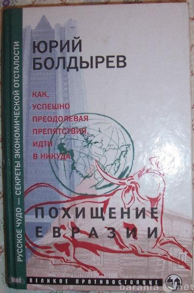 Продам: Юрий Болдырев Похищение