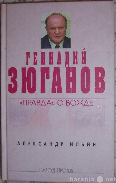 Продам А Ильин Генадий Зюганов