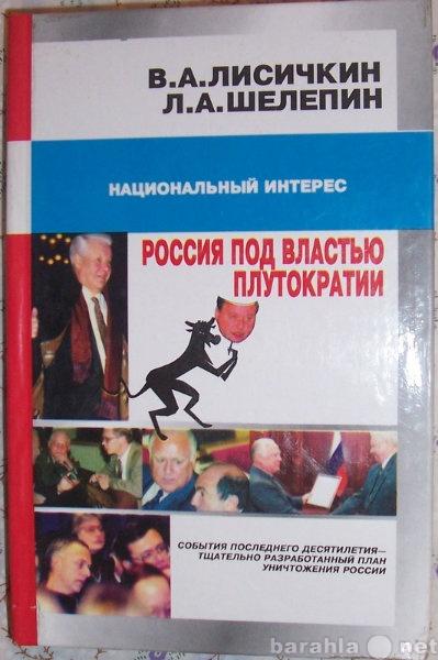 Продам Россия под властью плутократии
