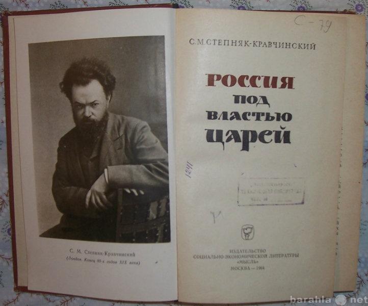 Продам: Россия под властью царей