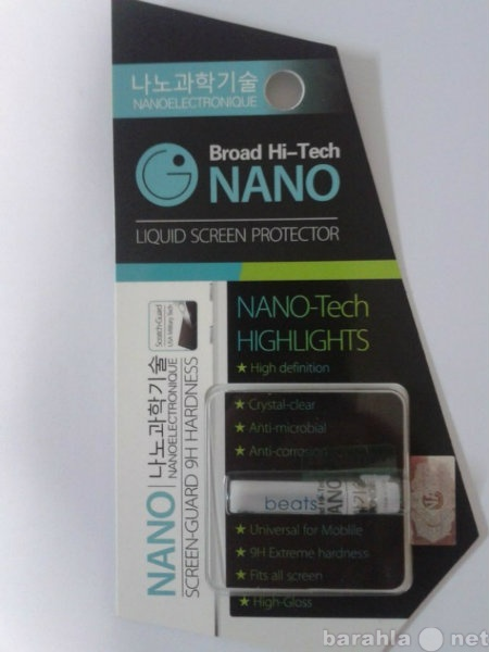 Продам: Жидкая защита экрана Broad Hi-Tech NANO