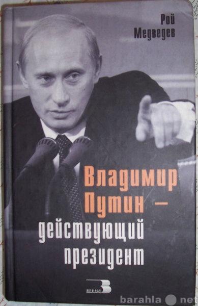 Продам Рой Медведев Путин-действующий президент