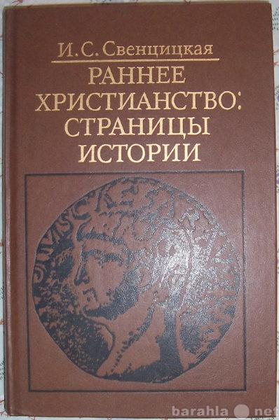 Продам Раннее христианство:страницы истории