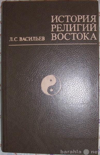 Продам: Л С Васильев История религий Востока