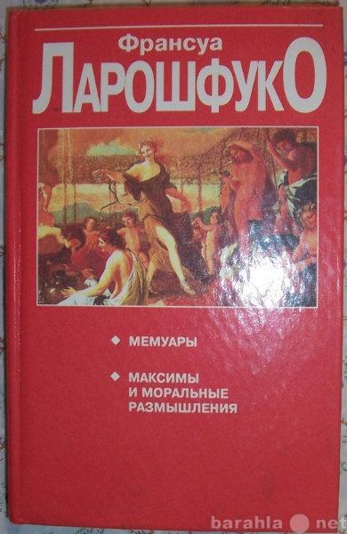 Продам Ларошфуко Сочинения