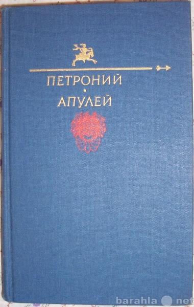 Продам Петроний Арбитр. Апулей. Сочинения