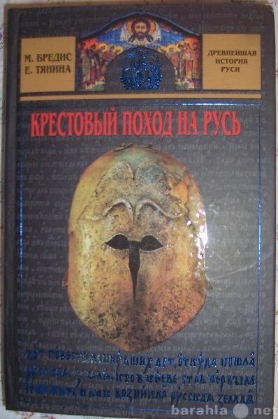 Продам М А Бредис Крестовый поход на Русь