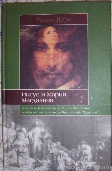 Продам Иисус и Мария Магдалина
