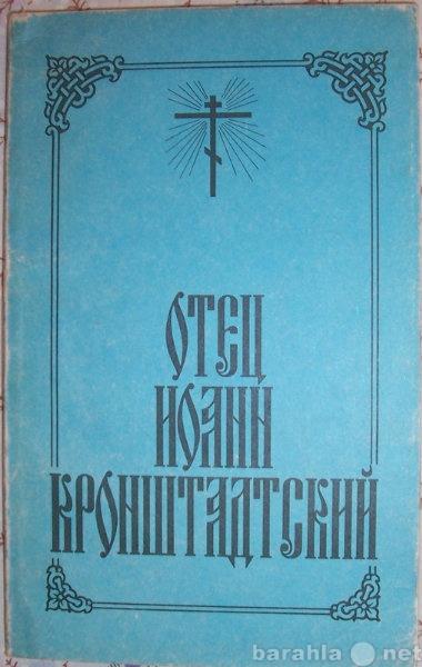 Продам Отец Иоанн Кронштадтский