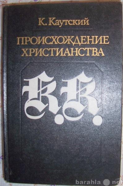 Продам К Каутский Происхождение христианства