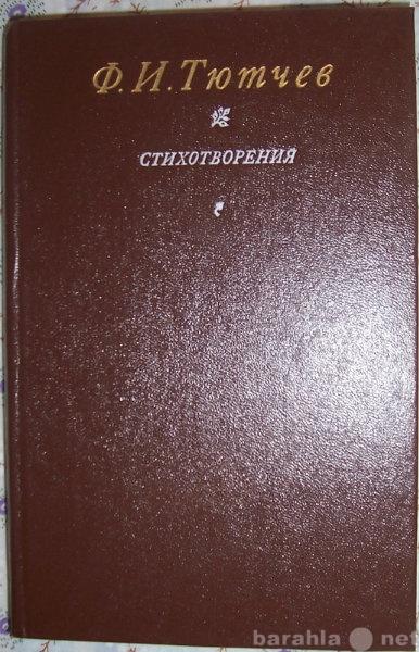 Продам: Ф И Тютчев Стихотворения