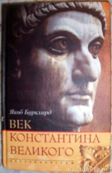 Продам: Век Константина Великого