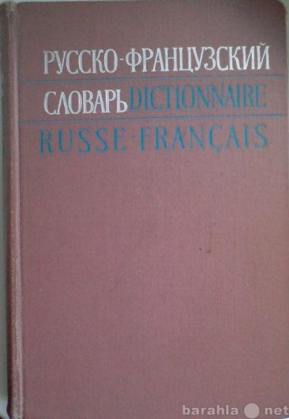 Продам Русско-французский словарь