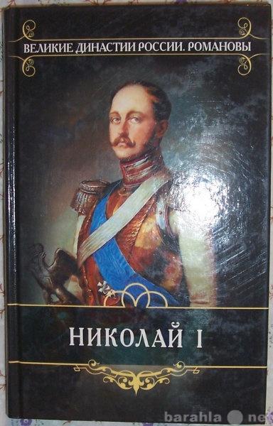 Продам М А Полиевктов Николай 1-й