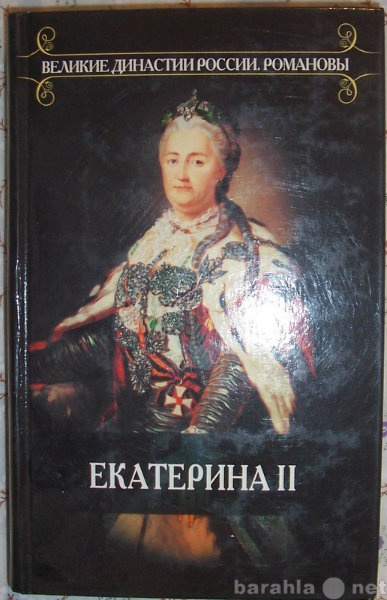 Продам Екатерина 2-я