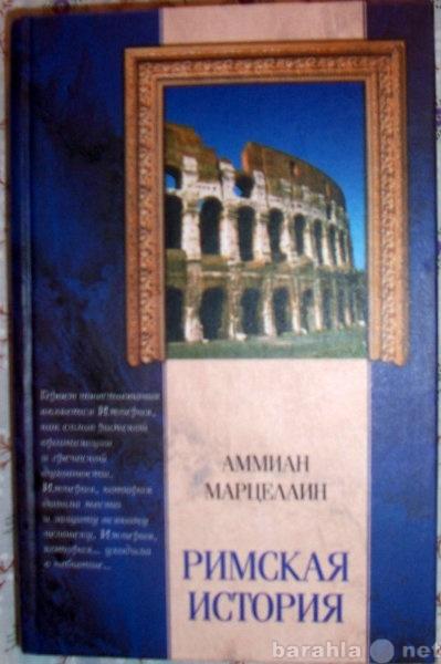 Продам: Аммиан Марцеллин Римская история