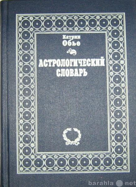 Продам Астрологический словарь. Катрин Объе