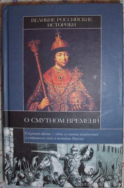 Продам Российские историки О смутном времени
