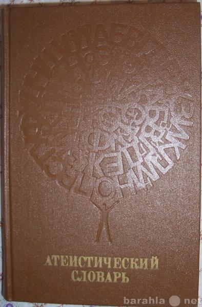 Продам Атеистический словарь