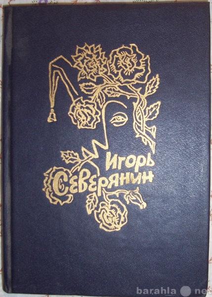 Продам Игорь Северянин Лиирика
