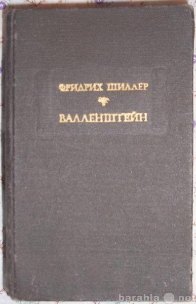 Продам Фридрих Шиллер Валленштейн