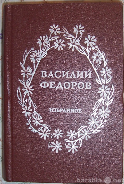 Продам Василий Федоров Избранное