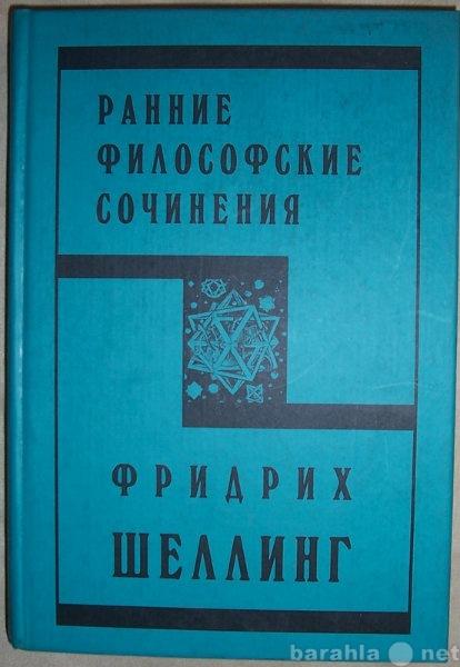 Продам Фридрих Шеллинг Сочинения