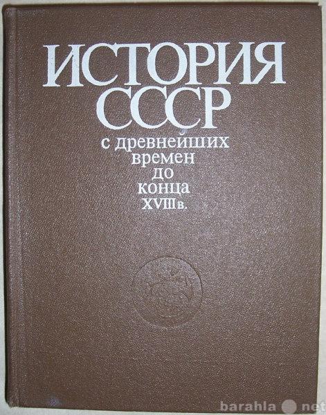 Продам История СССР