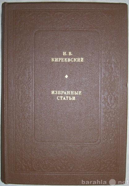 Продам И В Киреевский Избранные статьи