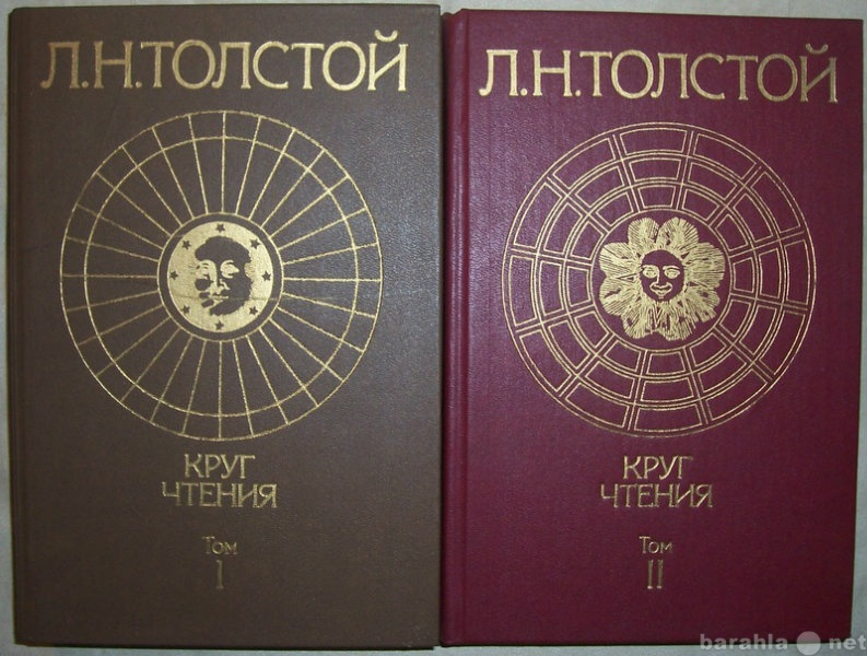 Продам Л Н Толстой Круг чтения в 2-х томах